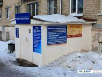 Организации  доме 5 на улице Чапаева