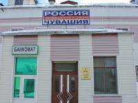 """ГТРК """"Чувашия"""""""