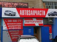 """Магазин """"Автоплюс"""""""
