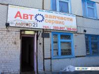 """Сеть магазинов """"Мотор21"""""""
