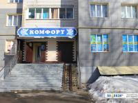 "Магазин ""Комфорт"""