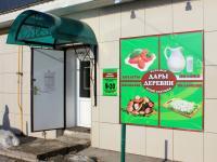 """Магазин """"Дары деревни"""""""