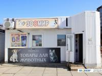 """Магазин """"Зоомир"""""""