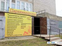 """Парикмахерская """"Гримёрка"""""""