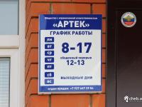 "ООО ""Артек"""
