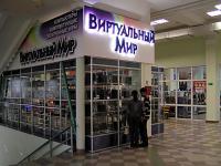 """(Закрылся) Магазин """"Виртуальный мир"""""""