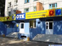 """Магазин инструментов """"ОТК"""""""