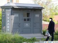 Туалет ЗАГСа Чебоксарского района