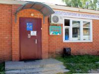 Первая ветеринарная клиника