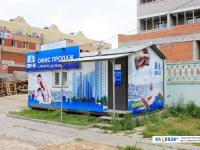 Офис продаж СМУ-58