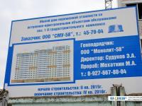"""Строительство жилого дома рядом с """"НКТВ"""""""