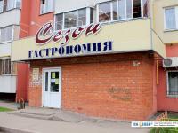 "Магазин ""Сезон"""