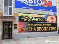 """Магазин """"ЭлАвто"""""""