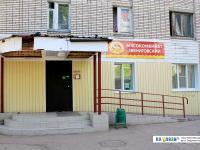 """Фирменный магазин """"Звениговский"""""""