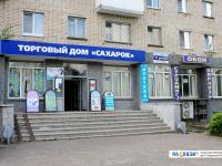 """Торговый дом """"Сахарок"""""""