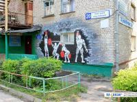 """Спортивный клуб """"Атлет"""" при ДЮСШ №1"""