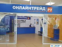 Пункт выдачи Онлайнтрейд.ру в Чебоксарах