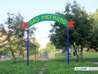 """Детский дворик ОАО """"Русгидро"""""""