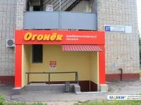 """Продовольственный магазин """"Огонек"""""""
