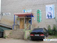 Организации в доме 27А на улице Советской