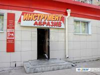 """Магазин """"Инструмент-абразив"""""""