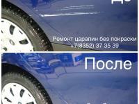 """Детейлинг автомобилей """"Эрле сервис"""""""
