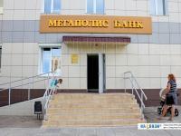 """Мегаполис банк"""