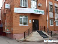 """Центр гомеопатической медицины """"Здоровье"""""""
