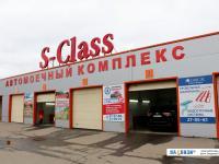 """Автомоечный комплекс """"S-Class"""""""