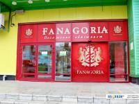 """Магазин """"Fanagoria"""""""