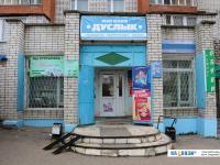 """Магазин """"Дуслык"""""""