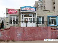 "Магазин ""Сударь"""