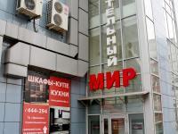 """Магазин """"Строительный мир"""""""