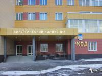 Хирургический корпус РКОД по ул. Гладкова