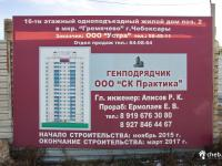 """Поз. 2 МКР """"Гремячево"""""""