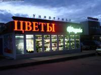 """Цветочный магазин """"Фиалка"""""""