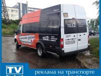 Компания «ТВ-транс»