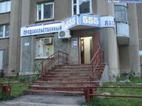 """Продовольственный магазин """"555"""""""