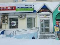 """Агентство недвижимости """"Ярмарка жилья"""""""