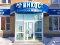 Офис продаж Инкост