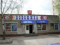 """Круглосуточный магазин """"Новоюжка"""""""