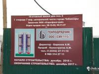 """Поз. 5 МКР """"Радужный"""""""