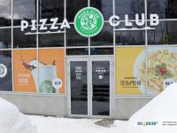 """Пиццерия """"Pizza club"""""""