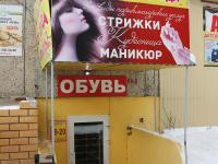 """Парикмахерская """"Кудесница"""""""