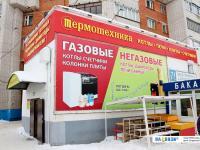 "Магазин ""Термотехника"""