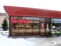 """Магазин """"Алёна"""""""