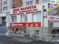 "Магазин ""Дом паркета"""