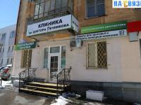 """""""Клиника доктора Печникова"""""""