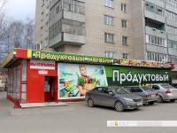 """Продуктовый магазин """"Радуга"""""""
