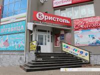 Магазины на Кадыкова, 2А